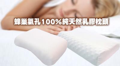 100%純天然蜂巢氣孔乳膠枕 (2.1折)