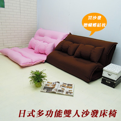 日式多功能雙人沙發床椅 (6.1折)