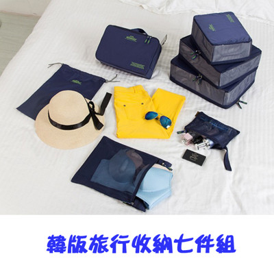 韓版旅行收納七件組 (7折)