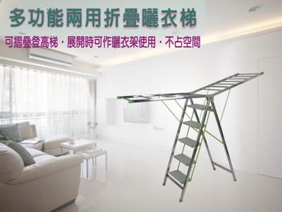 [龍芝族]YL0007-不鏽鋼多功能五層摺疊曬衣梯 (3.3折)