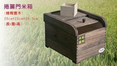 [龍芝族]KT0010桐木實木米箱~日式米缸~驅蟲除濕防潮~美觀大方~5kg裝~ (3.6折)