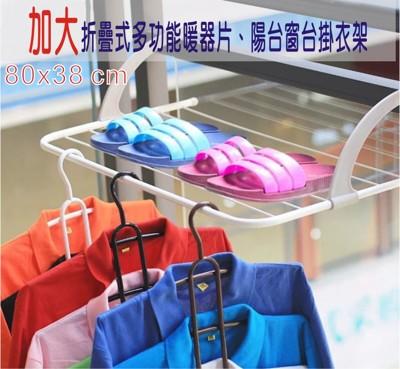 [龍芝族]YL0005-加大折疊式多功能暖器片、陽台窗台掛衣架、浴巾毛巾晾衣架、晾鞋架 (3.9折)