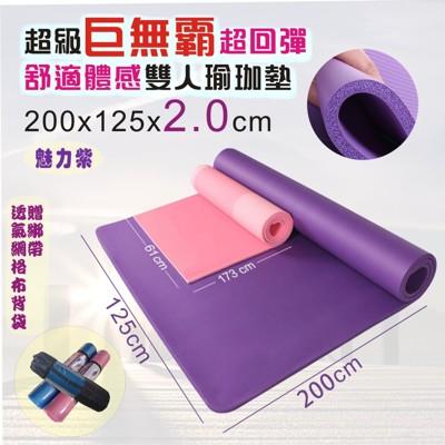 [龍芝族] YH0002-01超級巨無霸超回彈舒適體感雙人瑜珈墊(20mm)-魅力紫 (5.1折)
