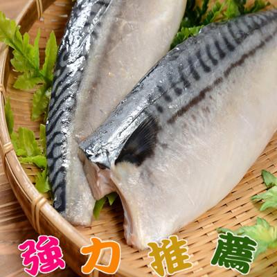 【華得水產】薄鹽鯖魚片(175g/片) (0.9折)
