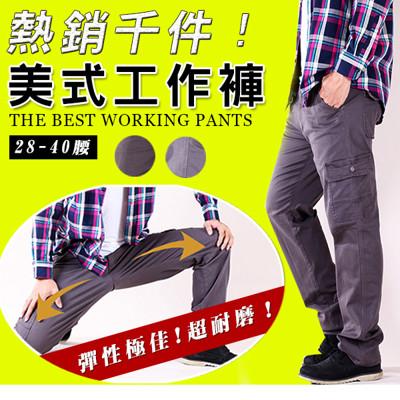 秒殺!美式高磅彈力工作褲 (1.4折)