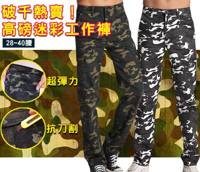 人氣回購!高磅迷彩多口袋工作長褲 (1.6折)