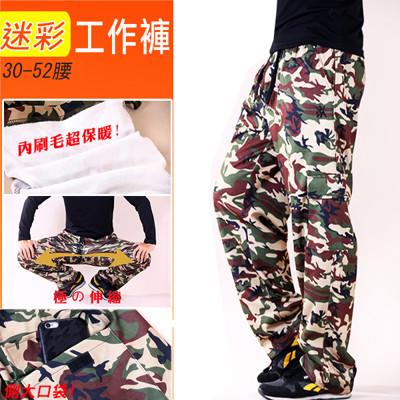 全尺碼 迷彩棉褲 柔軟布料 內刷毛 彈力工作褲 (2折)