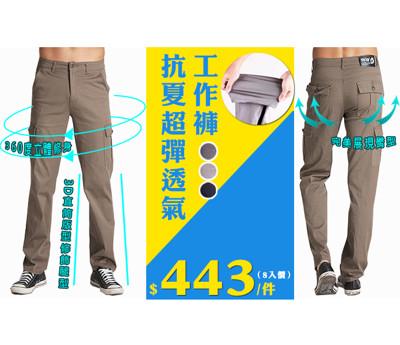 抗夏!超透氣柔棉彈力工作褲 (1.5折)