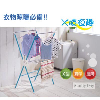 MIT多功能X型收納曬衣架(4色)(KD9968) (3.4折)
