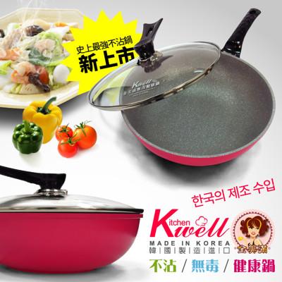 金美滿Kitchenwell不沾無毒健康鍋。粉紅色台灣限定版 (5折)