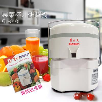 貴夫人果菜榨汁研磨機 (7.6折)