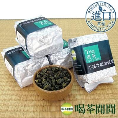 手採冷韻金萱茶(150公克/包) (3.1折)