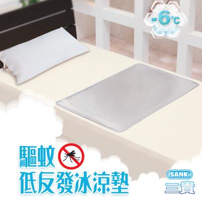 日本Sanki 日本製造-驅蚊冰涼墊60X90Cm(單人) (6.6折)