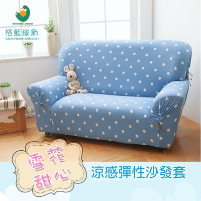雪花甜心涼感彈性沙發套1+3人座(四色可選) (5折)