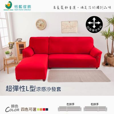 超彈性L型涼感沙發套二件式(左側貴妃椅)-四色可選 (4.3折)