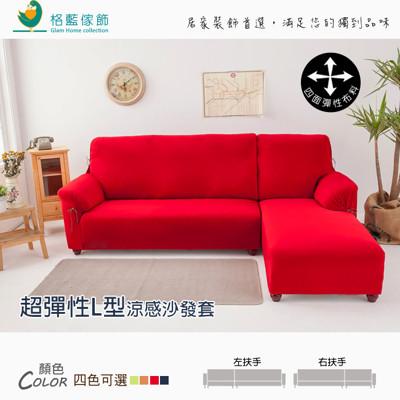超彈性L型涼感沙發套二件式(右側貴妃椅)-四色可選 (4.3折)