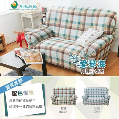 愛琴海涼感彈性沙發套1+3人座(二色可選) (4.9折)