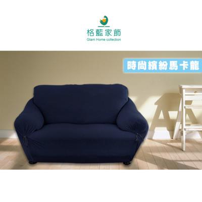 典雅超彈性涼感沙發套1+3人座(四色任選) (4.8折)