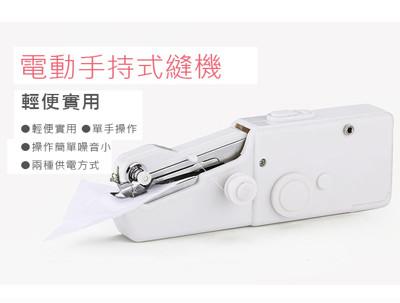 創意縫紉機手持電動迷你縫紉機 (2.9折)