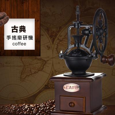 工業風復古鑄鐵手搖咖啡豆研磨機 (5.6折)