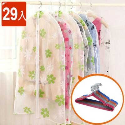 超值29入組-衣櫃必備不鏽鋼衣架+衣物防塵套收納組 (4.8折)