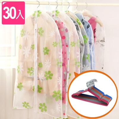 超值30入組-衣櫃必備不鏽鋼衣架+衣物防塵套收納組 (4.8折)