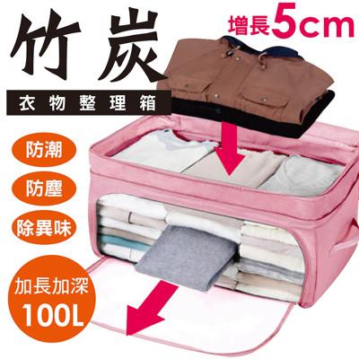 【木暉】巨無霸加大款竹炭收納箱100L (4.1折)