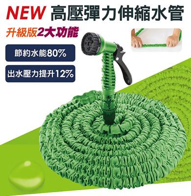 超級彈力加壓伸縮水管附洗車刷【豪華組】 (4.9折)