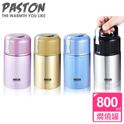 PASTON不鏽鋼304可提式真空保溫燜燒罐 800ML (3.5折)