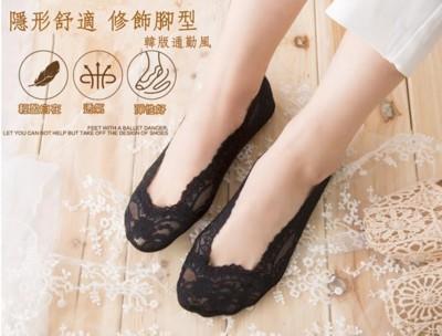 蕾絲花邊透氣防滑隱形襪 (2.2折)