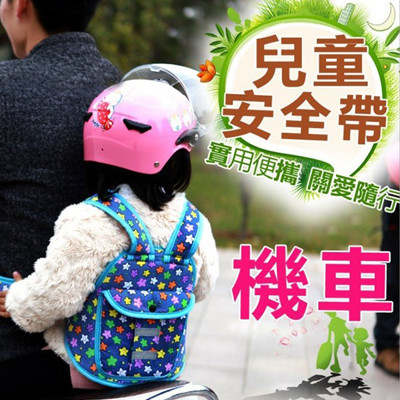 防水透氣四點防護兒童機車安全帶 (3.4折)