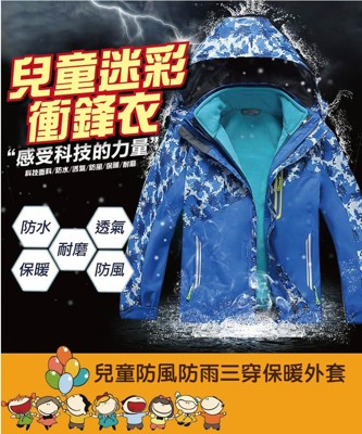 兒童防風防雨三穿保暖外套 (3.8折)