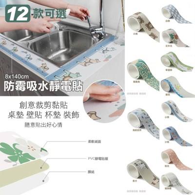 加長防霉吸水廚衛靜電貼 (1.5折)