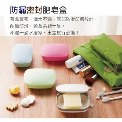 旅行便攜防漏密封肥皂盒 (2.8折)
