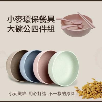 天然小麥環保餐具大碗公四件組 (2.8折)