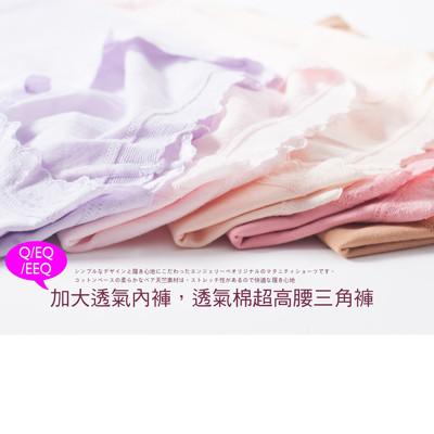 凱芮絲(Q-EEQ)MIT精品-27A113棉質三角超高腰褲  共5色 (2折)