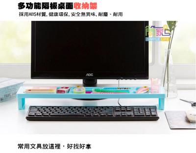 炫彩多功能辦公收納桌面整理架 (2.3折)