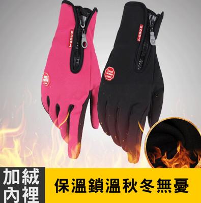 防風保暖滑雪登山騎行觸控手套 (2.6折)