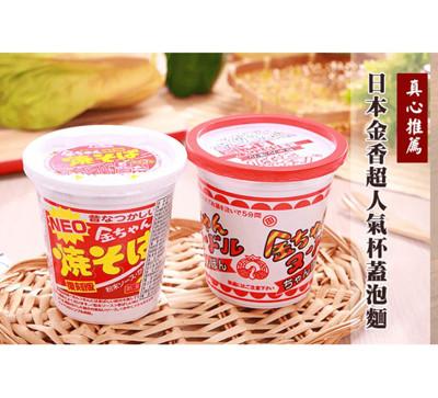 日本金香超人氣杯麵 (3.3折)