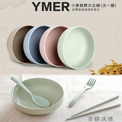 小麥環保大碗公餐具組 (3.6折)
