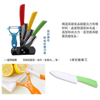 日式時尚陶瓷刀具豪華5件組 (4折)