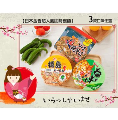 日本金香超人氣即時碗麵 (3.7折)