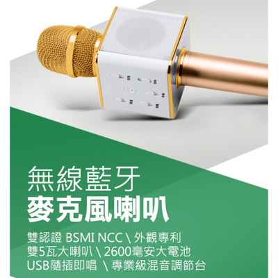 K歌神器 藍芽無線麥克風 (3.3折)