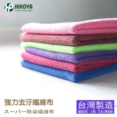 【HIKOYA】強力去污長纖維抹布 (8折)