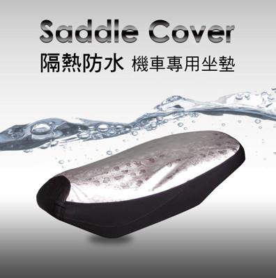 新一代升級版 隔熱防水防曬舒適機車坐墊 (1.9折)