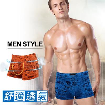 3D立體莫代爾棉舒適平口男士內褲 (2折)
