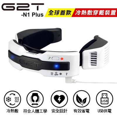 G2T-N1 Plus 穿戴式溫控圍巾 (8.3折)