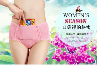 暖宮口袋設計 經期專用防漏中腰款生理褲/衛生褲 (1.5折)