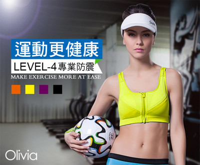 專業防震LEVEL-4 無鋼圈排汗速乾女用運動內衣/拉鍊款(4色) (1.6折)