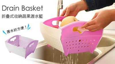 可折疊式收納蔬果瀝水籃 (2.1折)